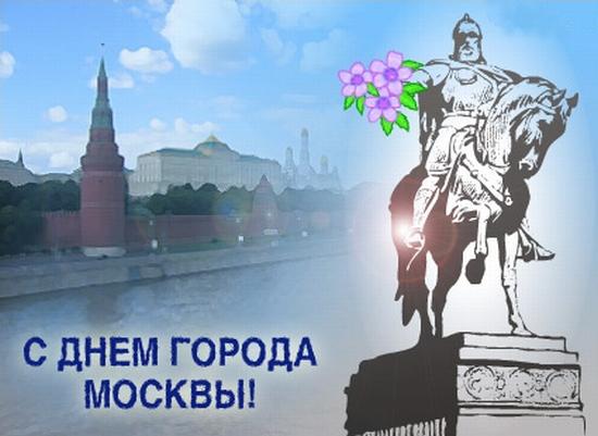 Поздравление москвичей с днем города